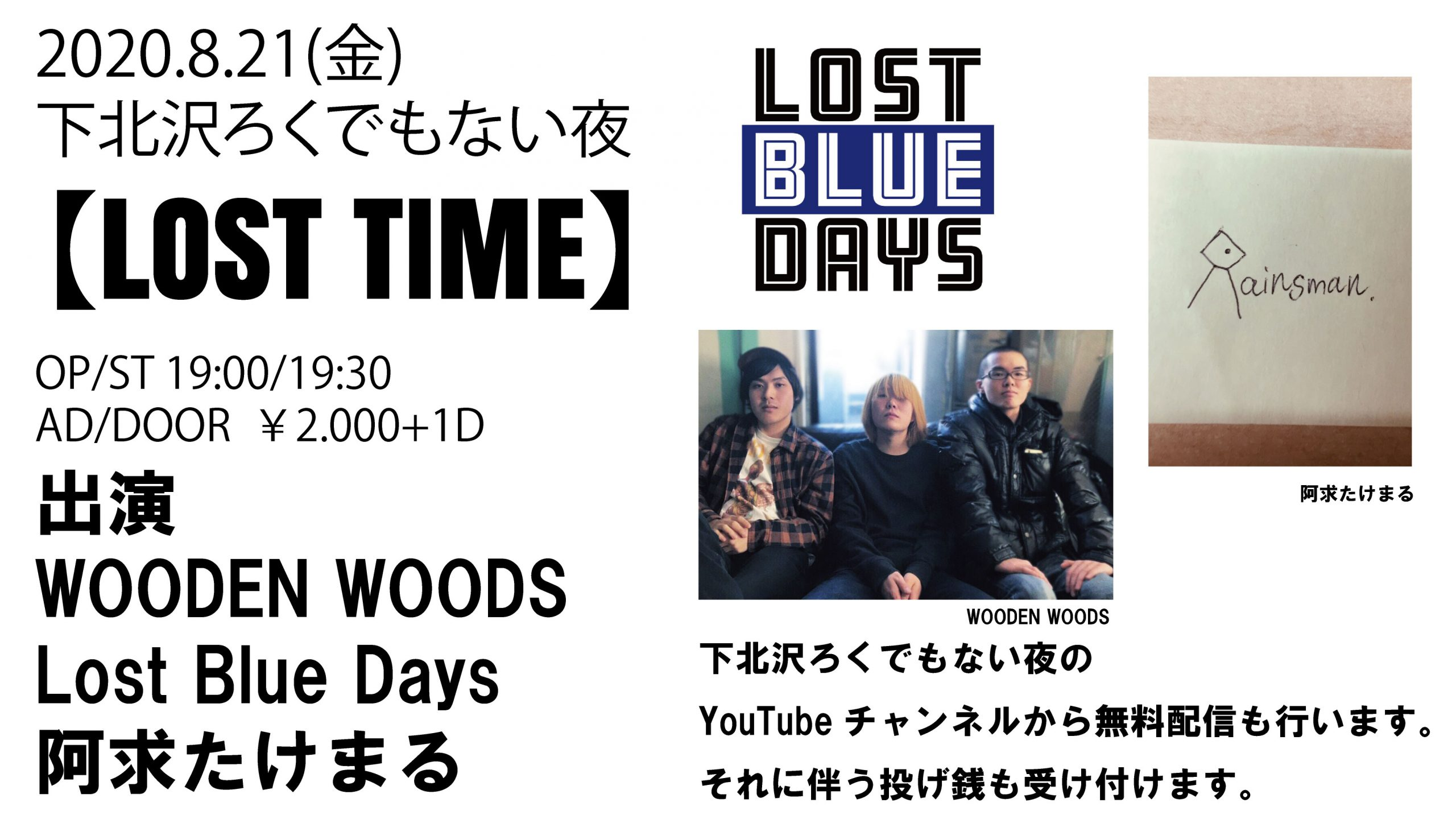 【LOST TIME】
