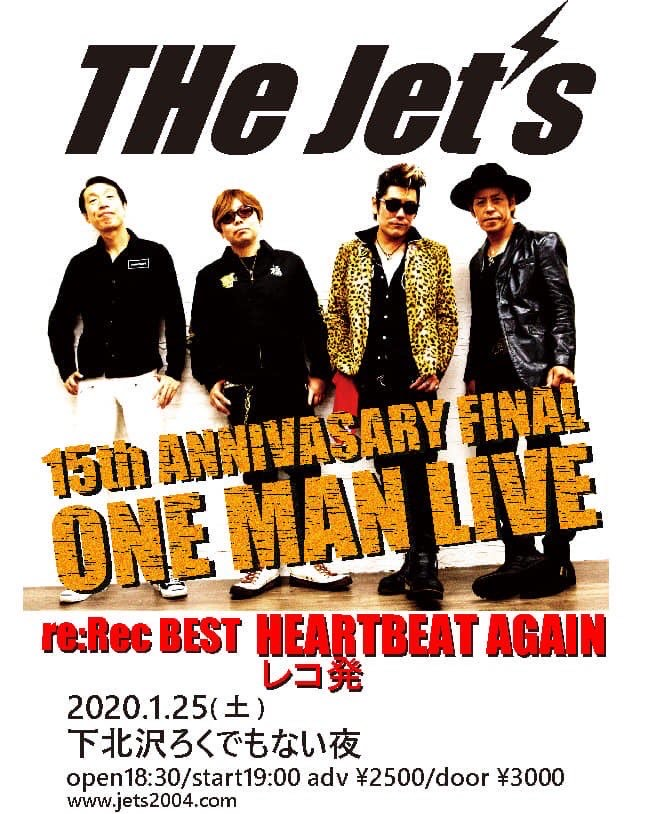 THe Jet's 15th Anniversary FINAL ONE MAN LIVE & re:Rec BEST「HEARTBEAT AGAIN」レコ発