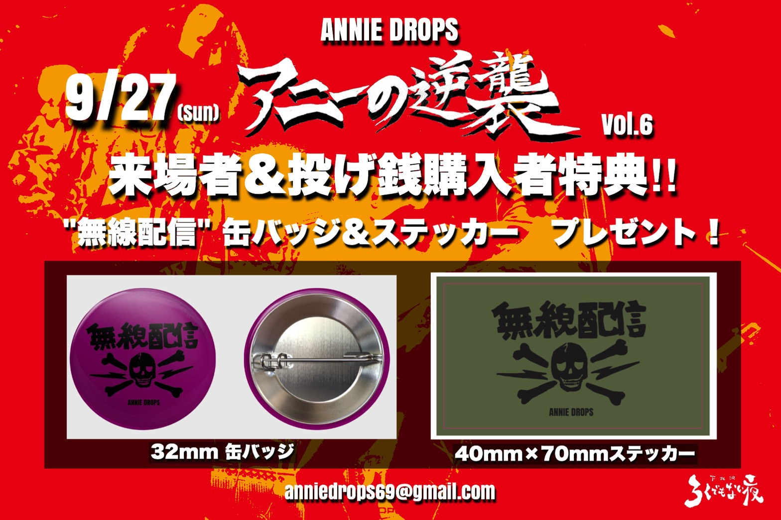 ANNIE DROPS presents 【アニーの逆襲 vol.6】